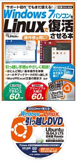 日経LinuxWindows 7パソコンをLinuxで復活させる本
