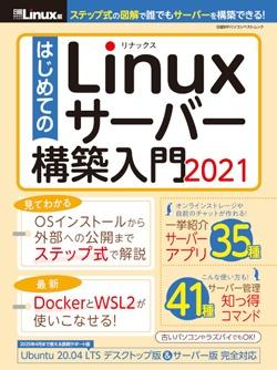 日経Linuxはじめてのサーバー構築入門2021