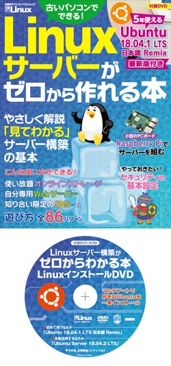 日経LinuxLinuxサーバーがゼロから作れる本