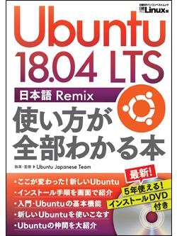 日経LinuxUbuntu 18.04 LTS 日本語 Remix 使い方が全部わかる本