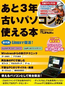 日経Linuxあと3年古いパソコンが使える本