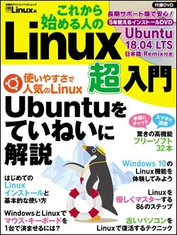 日経Linuxこれから始める人のLinux超入門