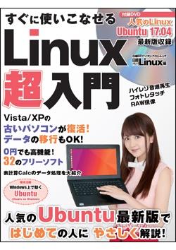 日経Linuxすぐに使いこなせるLinux超入門