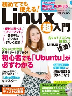 日経Linux初めてでも使える! Linux超入門