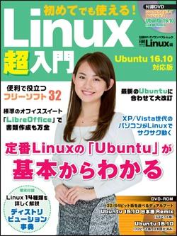 日経Linux初めてでも使える! Linux超入門 Ubuntu 16.10対応版