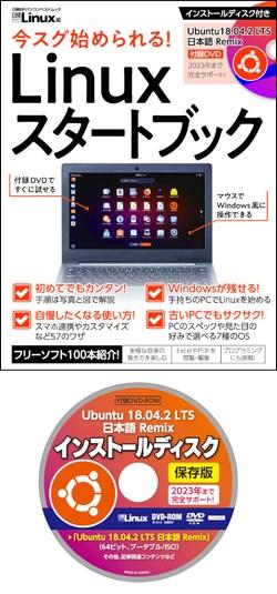 日経Linux今スグ始められる! Linuxスタートブック