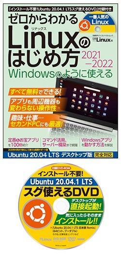 日経LinuxゼロからわかるLinuxのはじめ方2021-2022 Windowsのように使える