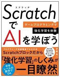 日経LinuxScratchでAIを学ぼう
