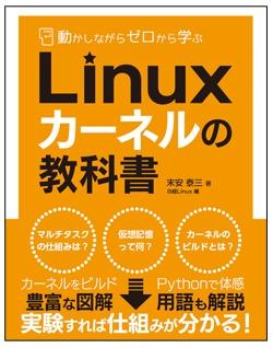 日経Linux動かしながらゼロから学ぶLinuxカーネルの教科書