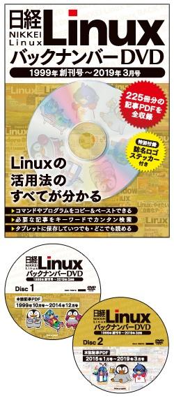 日経Linux日経Linux バックナンバーDVD 1999年創刊号〜2019年3月号