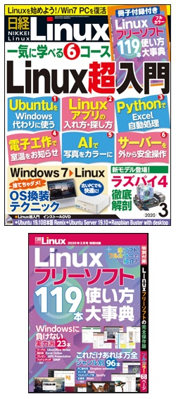 日経Linux日経Linux 2020年3月号