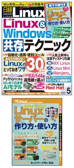 日経Linux日経Linux 2020年5月号