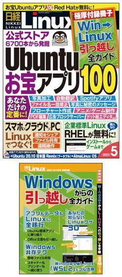 日経Linux日経Linux 2021年5月号