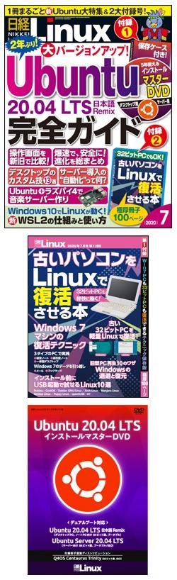 日経Linux日経Linux 2020年7月号