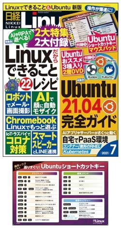 日経Linux日経Linux 2021年7月号