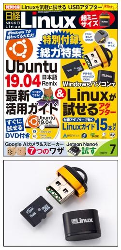日経Linux日経Linux 2019年7月号