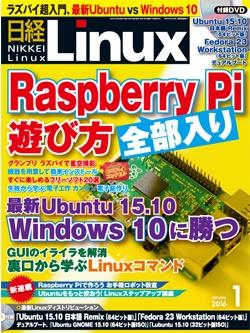 日経Linux日経Linux 2016年1月号