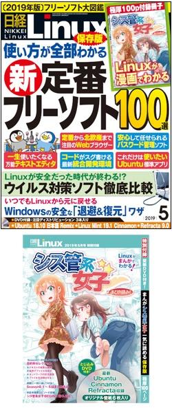 日経Linux日経Linux 2019年5月号
