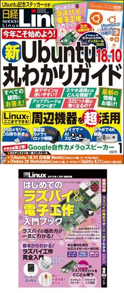 日経Linux日経Linux 2019年1月号