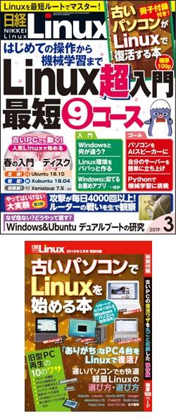 日経Linux日経Linux 2019年3月号