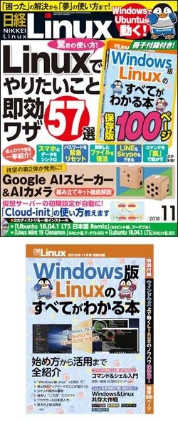 日経Linux日経Linux 2018年11月号