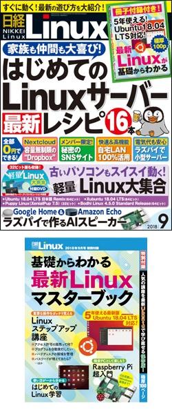 日経Linux日経Linux 2018年9月号