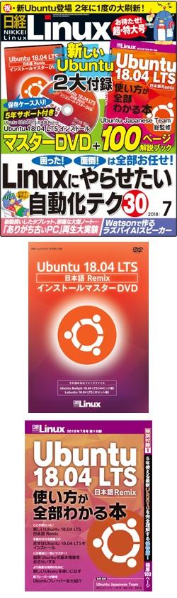 日経Linux日経Linux 2018年7月号