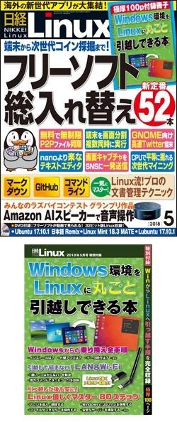日経Linux日経Linux 2018年5月号