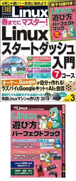 日経Linux日経Linux 2018年3月号
