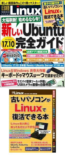 日経Linux日経Linux 2018年1月号
