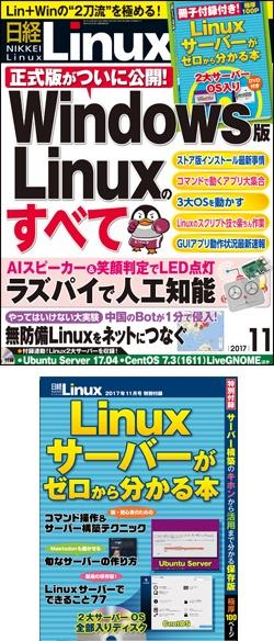 日経Linux日経Linux 2017年11月号