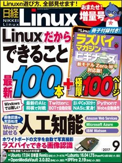 日経Linux日経Linux 2017年9月号