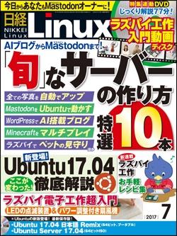 日経Linux日経Linux 2017年7月号