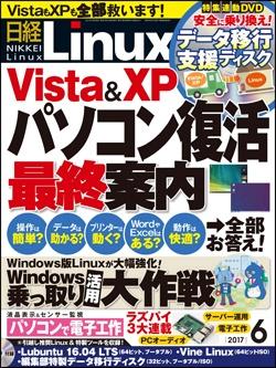 日経Linux日経Linux 2017年6月号