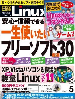 日経Linux日経Linux 2017年5月号