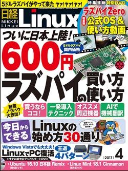 日経Linux日経Linux 2017年4月号