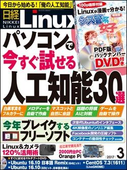 日経Linux日経Linux 2017年3月号