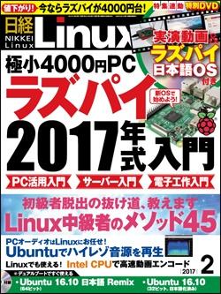 日経Linux日経Linux 2017年2月号