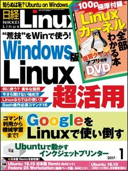 日経Linux日経Linux 2017年1月号