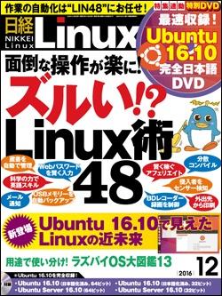 日経Linux日経Linux 2016年12月号