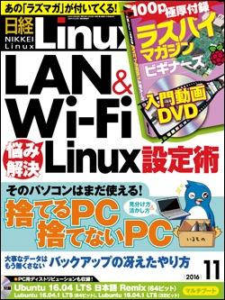 日経Linux日経Linux 2016年11月号