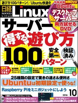 日経Linux日経Linux 2016年10月号