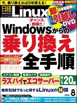 日経Linux日経Linux 2016年8月号