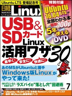 日経Linux日経Linux 2016年7月号