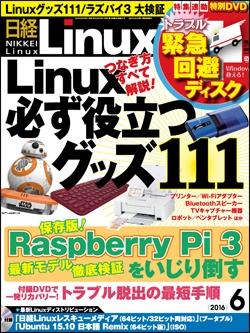 日経Linux日経Linux 2016年6月号