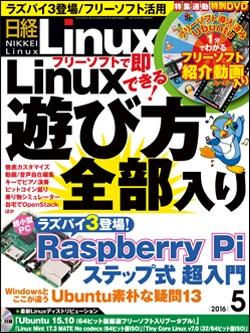 日経Linux日経Linux 2016年5月号
