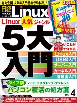 日経Linux日経Linux 2016年4月号