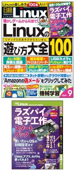 日経Linux日経Linux 2020年9月号