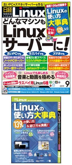 日経Linux日経Linux 2019年9月号