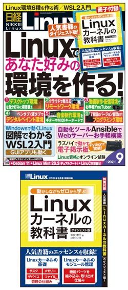 日経Linux日経Linux 2021年9月号